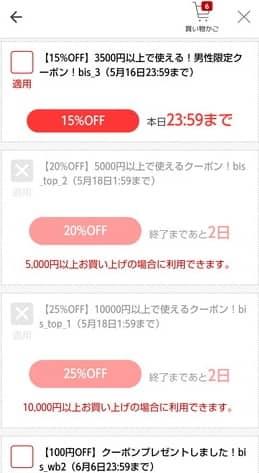 KOBO 楽天市場アプリ 購入 03