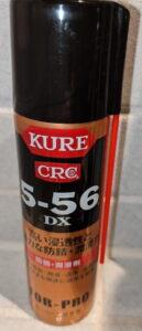 クレ パーツクリーナー 5-56 DX 01