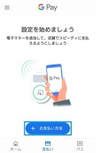Kyash Google Pay 02