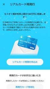 Kyashリアルカード 限度額 01