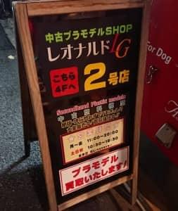レオナルドLG 2号店 入口