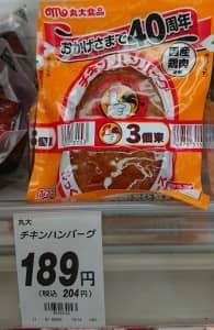 丸大 チキンハンバーグ