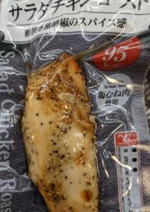 丸大 サラダチキンロースト 01