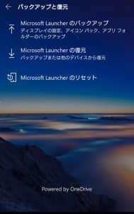 Microsoft Launcher バックアップ 01
