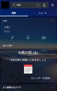 Microsoft Launcher フィード 01