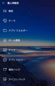 Microsoft Launcher 設定 01