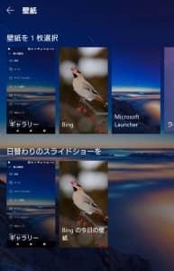 Microsoft Launcher 設定 02