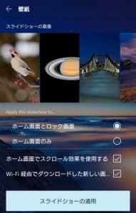 Microsoft Launcher 設定 03