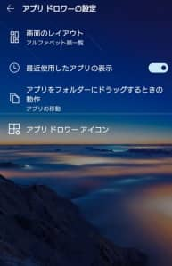 Microsoft Launcher 設定 09