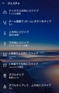 Microsoft Launcher 設定 10