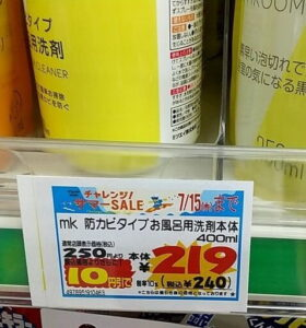 MK matsukiyo 防カビタイプお風呂用洗剤