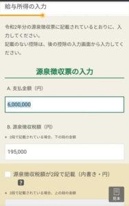 マイナポータル 確定申告 01
