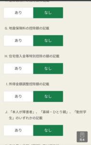 マイナポータル 確定申告 03