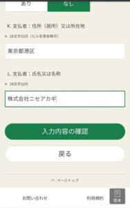 マイナポータル 確定申告 04