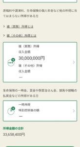 マイナポータル 確定申告 05