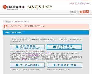 ねんきんネット 登録 01