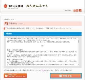 ねんきんネット 登録 02