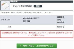 お名前.com 自動更新 オフ