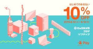 Origami Pay(オリガミペイ) ビックカメラ系列 キャンペーン
