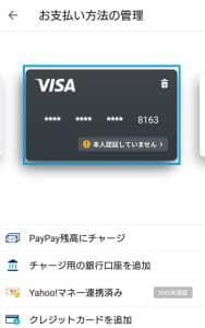 PayPay 本人認証 02
