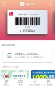 PayPay クレジットカード登録 04