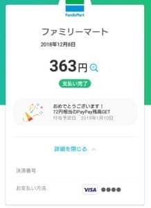 PayPay Kyashリアルカード払い 01