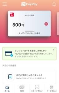 PayPay 登録 04