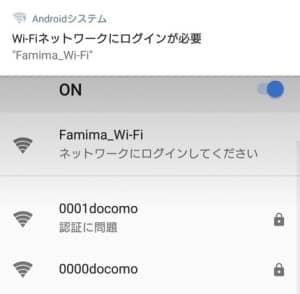 ファミリーマート Wi-Fi 問題 01