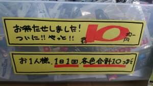 リサイクルガーデン 10円均一 01