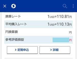 住信SBIネット銀行 アプリ 外貨預金