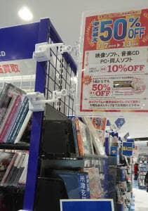 駿河屋 新宿マルイアネックス店 2019/01セール CD 01