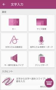 Swift Key オプション設定 01