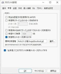 Sylpheed Outlook アカウント 追加 02