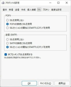 Sylpheed Outlook アカウント 追加 04