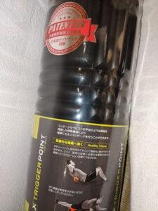 トリガーポイント(TRIGGERPOINT) グリッド フォームローラー 01
