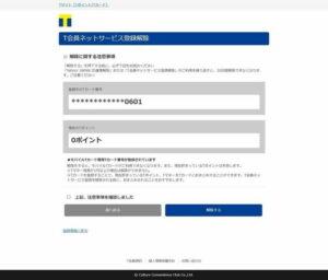 Tサイト 退会 01