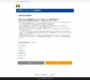 Tサイト 退会 02